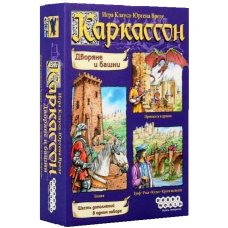 Каркассон. Дворяни і вежі (Carcassonne: Nobles and Towers) Доповнення