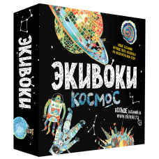Еківокі Космос (Ekivoki Space)
